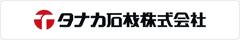 タナカ石材株式会社