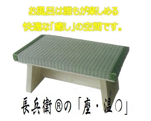 長兵衛温〇001
