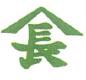 松永畳001