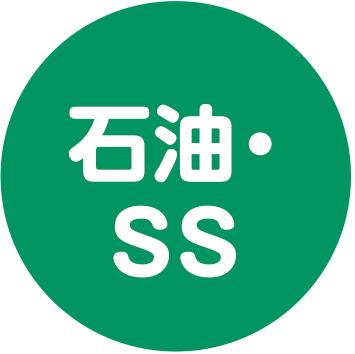 石油・SS