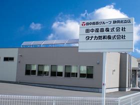 静岡北支店