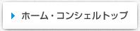ホーム・コンシェル_トップ