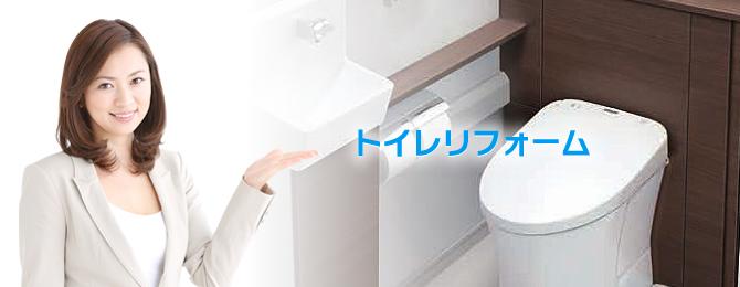カテゴリ_トイレ