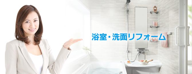 カテゴリ_浴室