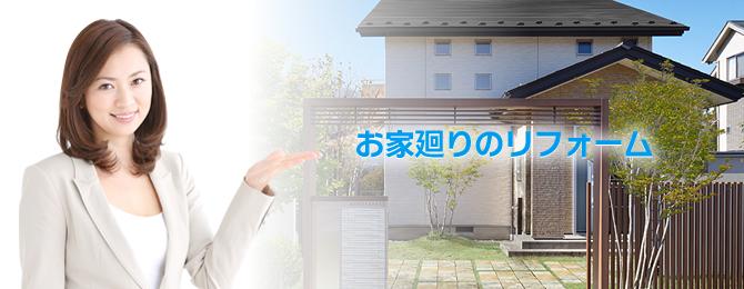 カテゴリ_お家廻り