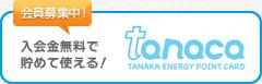 bnr_side_tanaca