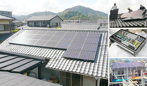 太陽光システム設置例